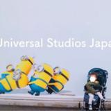 ユニバーサルスタジオジャパン(USJ)子連れ