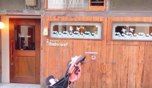 大阪子連れランチ。キッズスペース完備で授乳室もある「babyleaf」の口コミ