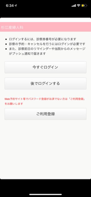 杉江産婦人科の予約診療アプリのログイン画面