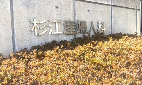 杉江産婦人科(奈良)で無痛分娩をしたレポ。出産費用や予約方法は?