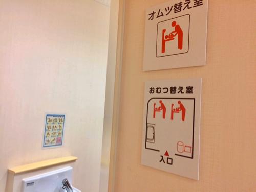 名古屋市科学館のおむつ替えスペース