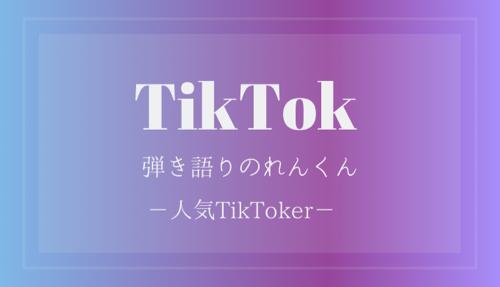 TikTokのれんくんが弾き語り(歌)が上手くてかっこいいと人気。年齢は?