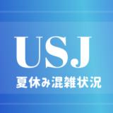 ユニバーサルスタジオジャパン混雑状況