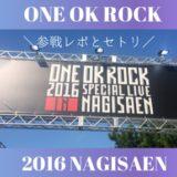 ワンオク2016渚園セトリ・参戦レポブログ