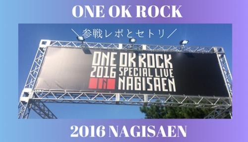 ワンオク渚園2016セトリと動画配信DVDまとめ。実際に参戦した感想も!