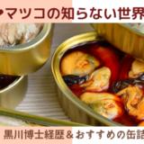 黒川勇人(缶詰博士)のプロフィール経歴|絶品おすすめ缶詰まとめ