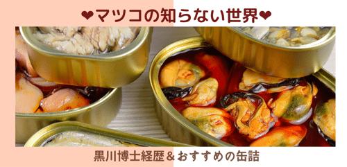 黒川勇人博士のプロフィールや経歴まとめ|絶品おすすめ缶詰もチェック