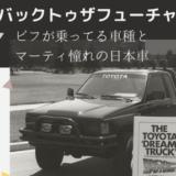 BTTFビフとマーティの車・車種は何?