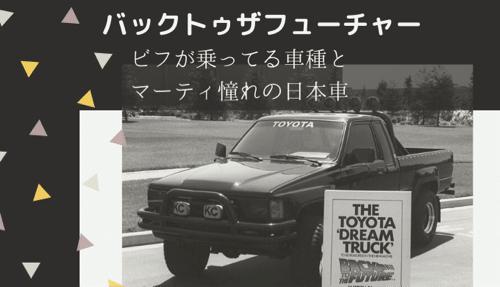 BTTFのビフの車やマーティ憧れの車種は何?登場するトヨタ車も調査!