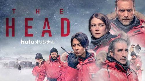THEHEADをフル無料視聴|山Pが全編英語で挑んだ世界デビュー作の海外ドラマ!