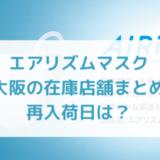 ユニクロエアリズムマスク|大阪で在庫のある店舗は?再販日はいつ?
