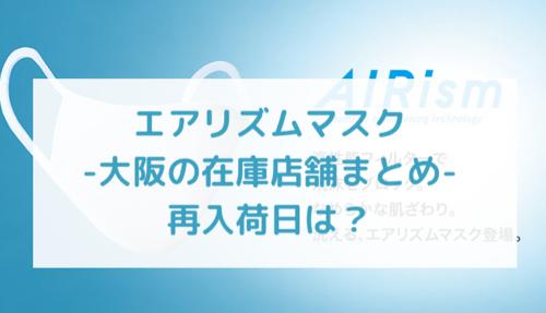 ユニクロエアリズムマスク|大阪で在庫ありの店舗まとめ!再販日はいつ?