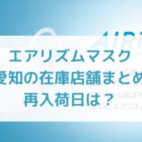 ユニクロエアリズムマスク|愛知で在庫ありの店舗まとめ!再販日はいつ?