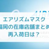 ユニクロエアリズムマスク|福岡で在庫ありの店舗まとめ!再販日はいつ?