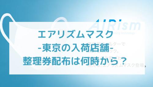 ユニクロエアリズムマスク@東京の整理券配布は何時から?待ち時間も調査