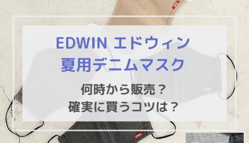 エドウィンマスクの販売開始時間は何時から?確実にゲットするコツも