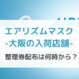 ユニクロエアリズムマスク@大阪の整理券配布は何時から?待ち時間も調査