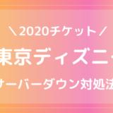 ディズニーチケット2020のサーバーが繋がらない!対処法や入手のコツは?