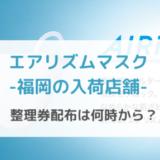 ユニクロエアリズムマスク@福岡の整理券配布は何時から?待ち時間も調査