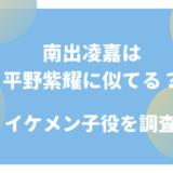 南出凌嘉は平野紫耀に似てる?映画糸で菅田将暉の子役がイケメンと話題!