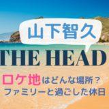 THE HEADのロケ地・撮影場所・山Pがキャストと過ごした休日