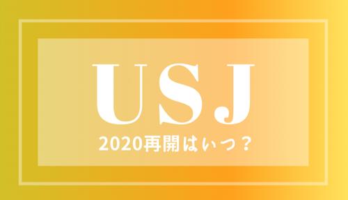 USJユニバ再開はいつ