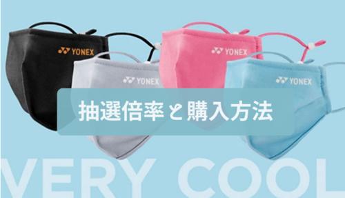 ヨネックス夏用マスク抽選倍率・再販予定・購入方法