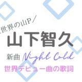 Nights Coldの歌詞の意味は?山Pが歌手としても世界デビュー!