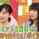 菊原節子と村上麻衣のおすすめポイ活&プロフィール|マツコの知らない世界2020年7月