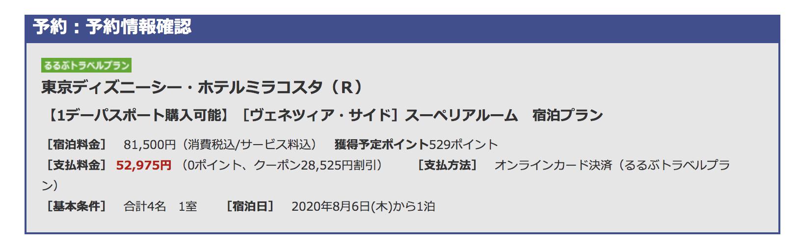 東京ディズニーシー・ホテルミラコスタ|GoToトラベルキャンペーン対象の宿泊予約決済画面
