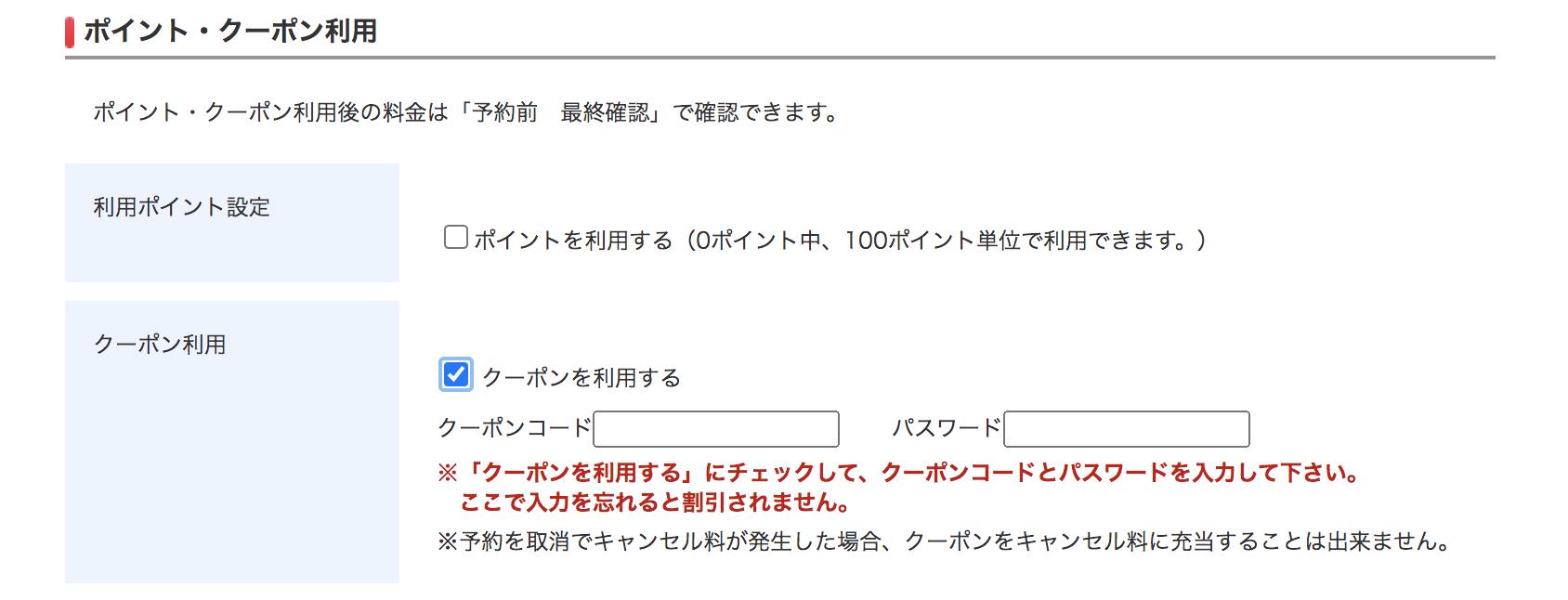 東京ディズニーシー・ホテルミラコスタ|GoToトラベルキャンペーン対象の宿泊予約画面