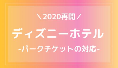 ディズニーチケット2020をディズニーホテルで確実に買う方法!種類や時間は?