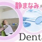 静まなみが勤務する歯医者はどこ?武田真治との出会いや写真もチェック