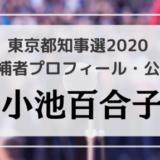 小池百合子のプロフィール・公約・経歴をチェック!東京都知事選2020候補者