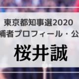 桜井誠の顔・プロフィール・公約・経歴をチェック!東京都知事選2020候補者