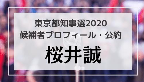 桜井誠(48)の顔・プロフィール・公約・経歴をチェック!東京都知事選2020候補者