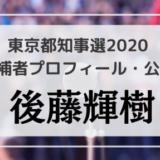 後藤輝樹(37)の顔・プロフィール・公約・経歴|東京都知事選2020候補者