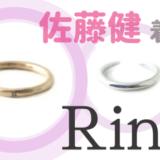 佐藤健の指輪まとめ|SUGAR・YouTubeで着用!ブランドや指輪の意味は?