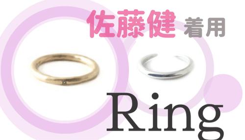 佐藤健の指輪まとめ|SUGAR・YouTubeで着用!ブランドや指輪に込められた意味は?
