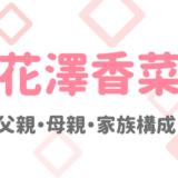 花澤香菜の父親・母親の職業は?家族構成や出身地を調査! 2020年7月8日 3分
