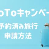 GoToキャンペーンすでに予約した旅行はどうなる?申請方法もチェック