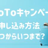 GoToキャンペーンの申し込み方法|いつからいつまで予約できる?図解でチェック!