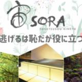 逃げ恥で予約殺到の旅館『宙SORA』のお得プラン!GoToキャンペーンは使える?