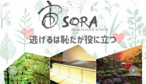逃げ恥で予約殺到の旅館『宙SORA』の格安プラン!GoToキャンペーンは使える?