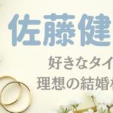 佐藤健の結婚相手は上白石萌音?『たけもね』理想のタイプが完全一致!