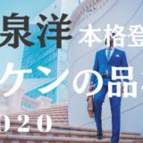 ハケンの品格2020は面白くないを挽回!大泉洋が第5話から本格登場!あらすじは?