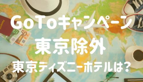GoToキャンペーン「東京除外」で東京ディズニーランド/ホテルはどうなる?