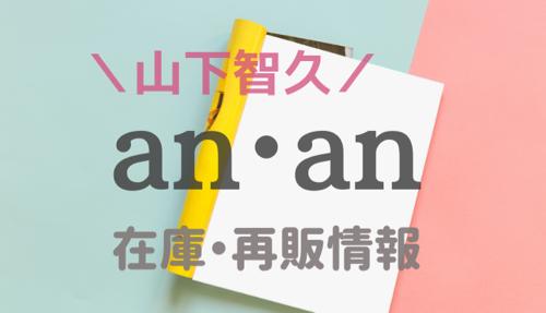 anan山下智久が表紙(2020年7月号)の在庫あり店舗|再販日はいつかも調査!