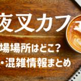 犬夜叉カフェ2020|大阪/東京/名古屋の開催場所はどこ?混雑状況も調査!
