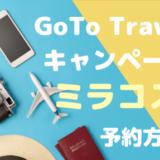 GoToキャンペーンでミラコスタに格安で宿泊する予約方法|入園保証付プラン